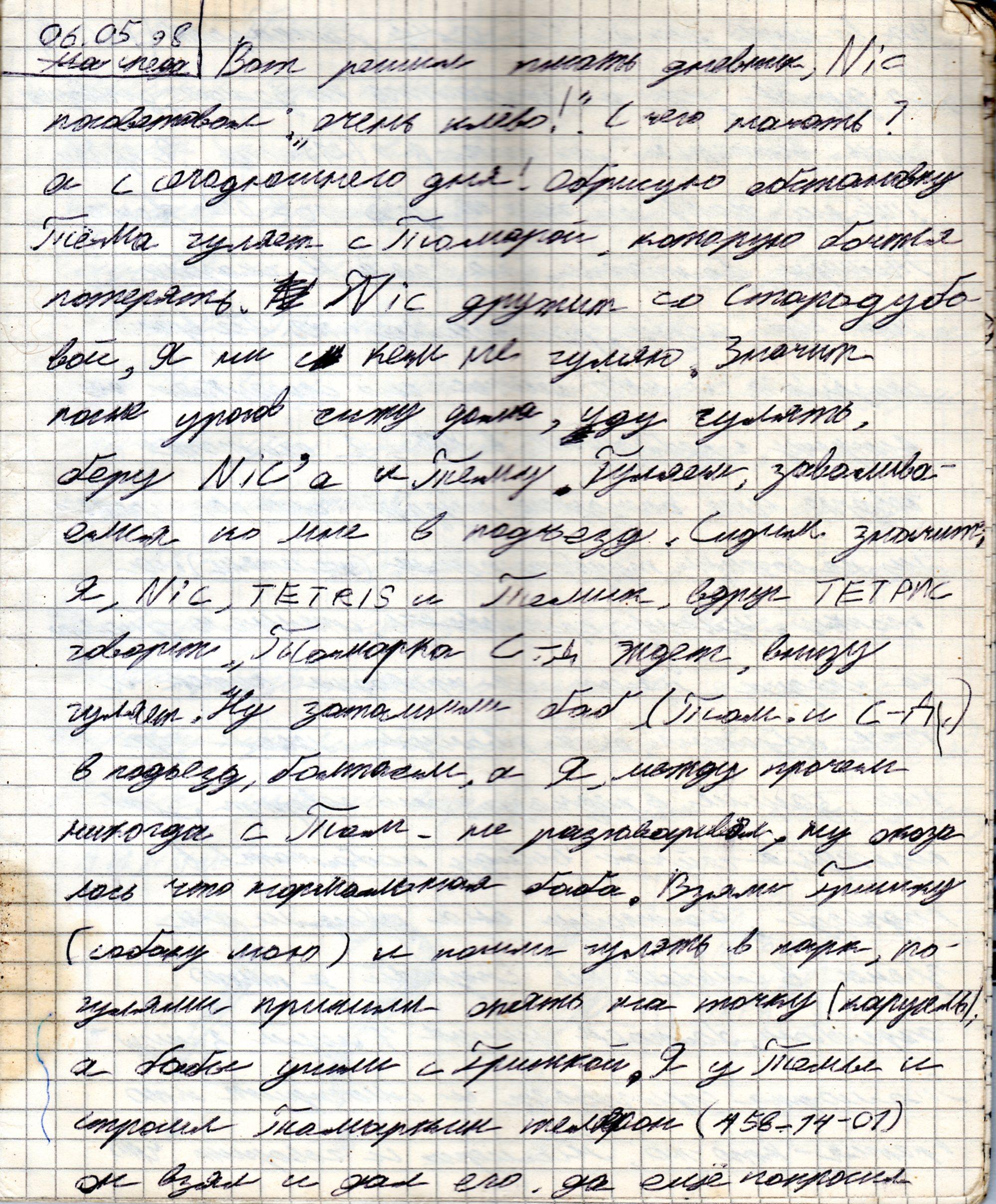 Запись из дневника от 06.05.1998, 1 страница из 3