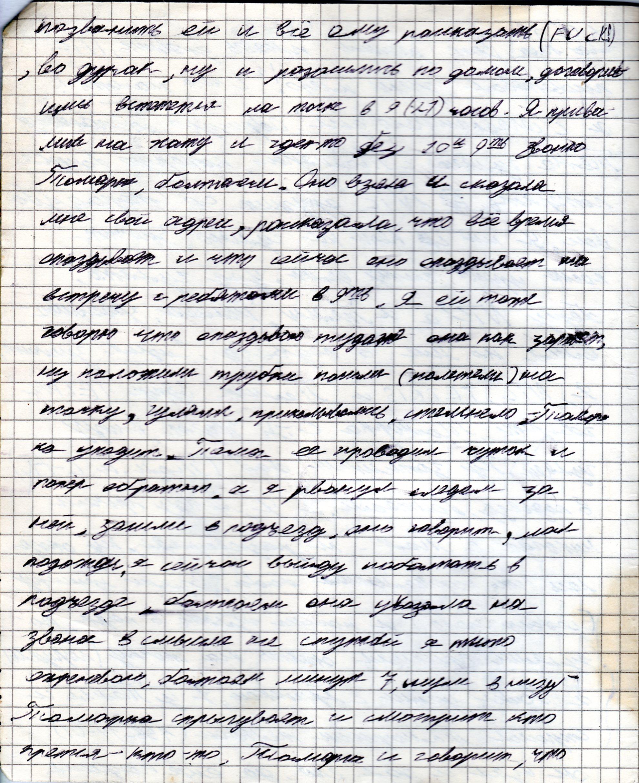 Запись из дневника от 06.05.1998, 2 страница из 3