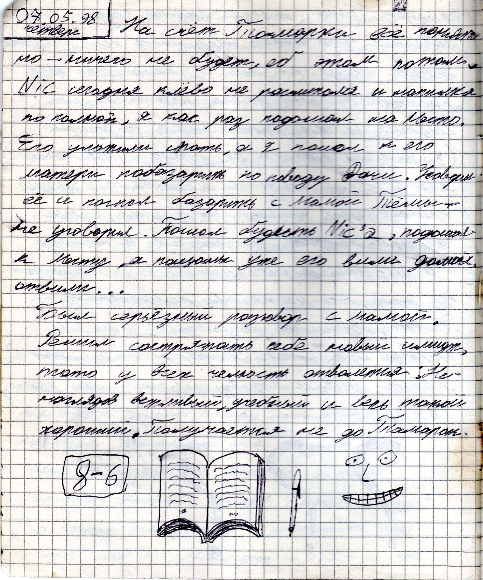 Запись из дневника от 07.05.1998