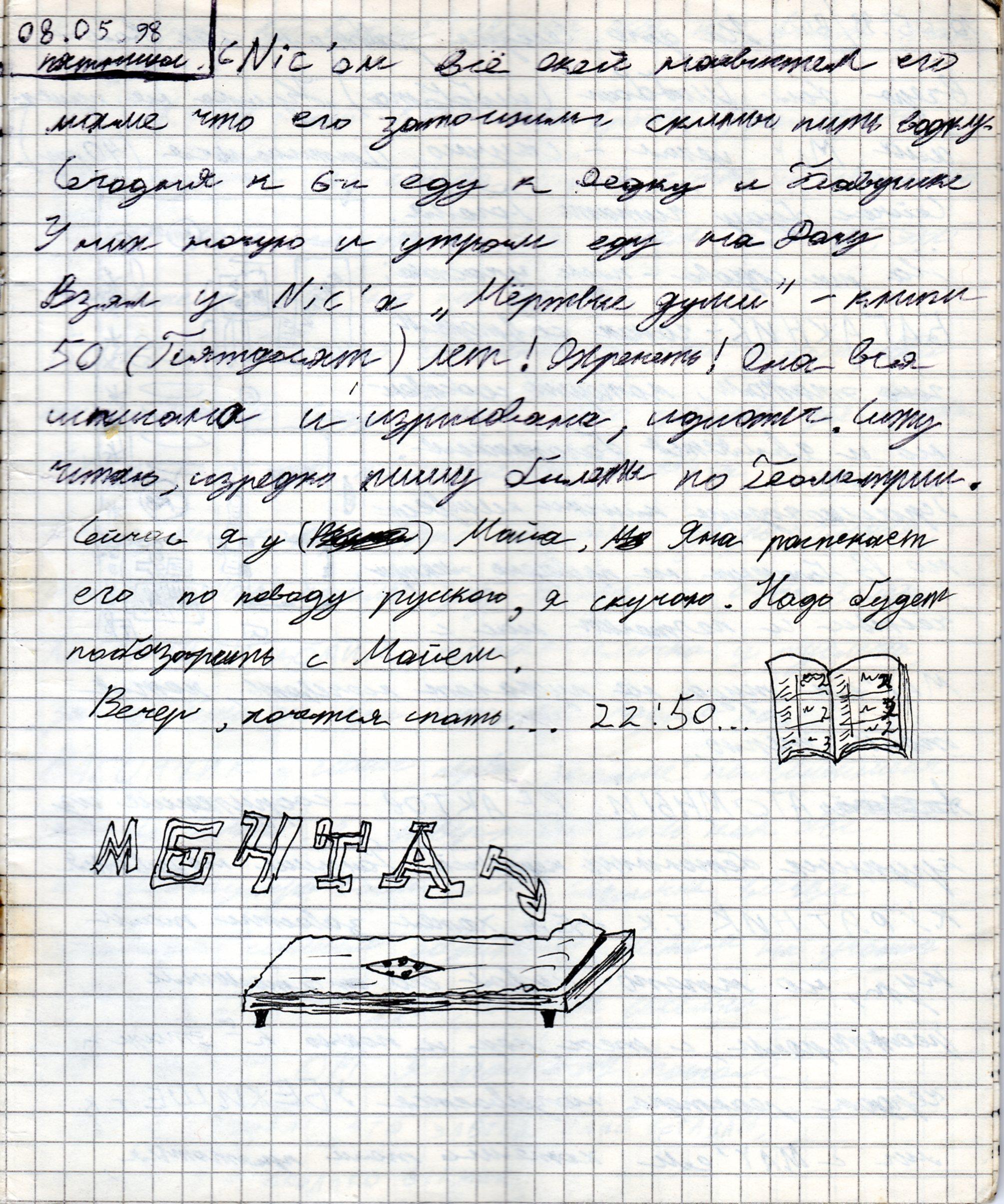 Запись из дневника от 08.05.1998