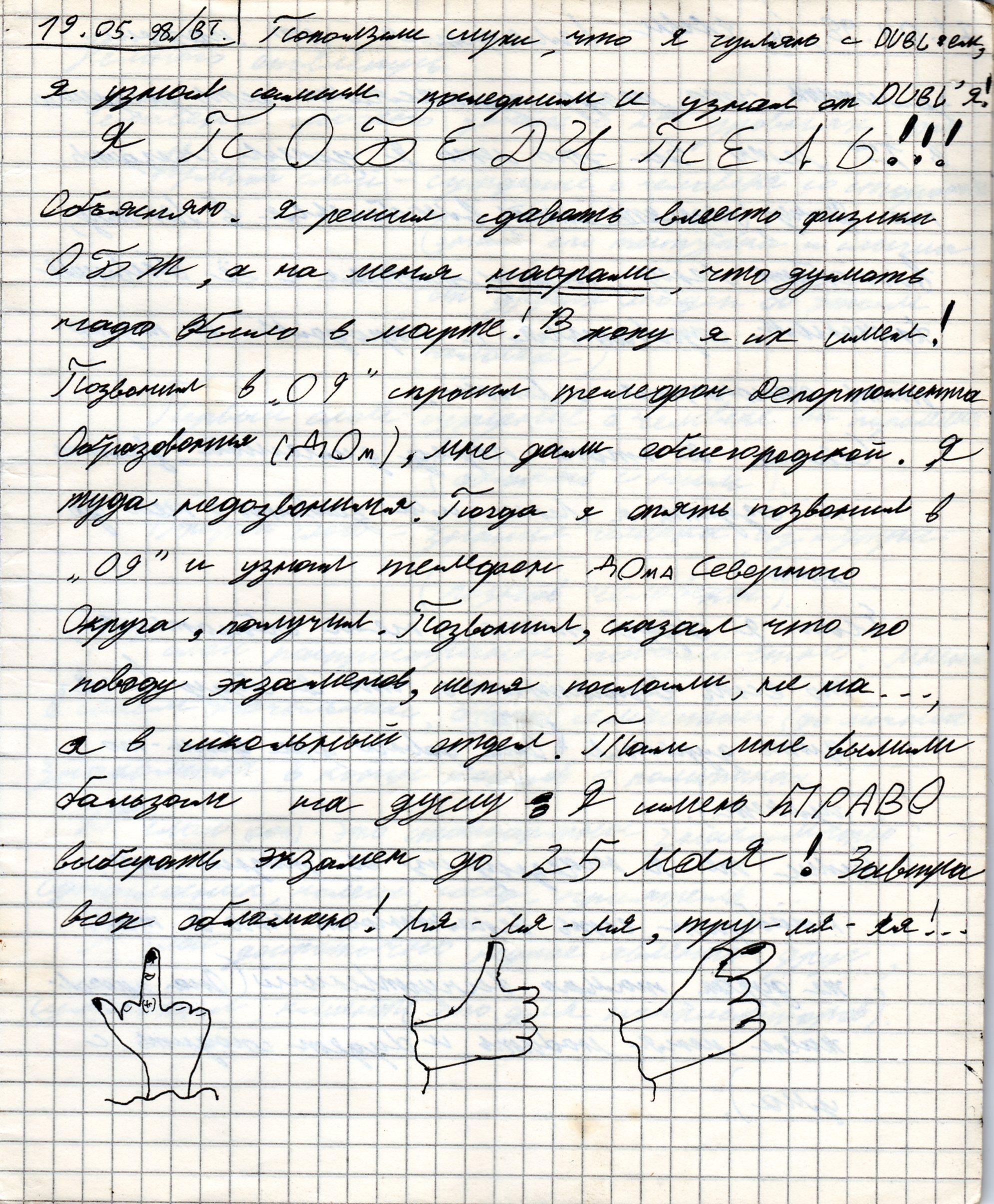 Запись из дневника от 19.05.1998