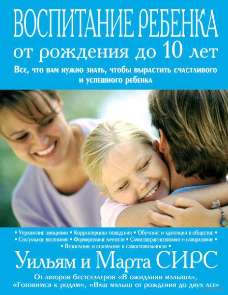 Vospitanie_rebenka_ot_rozhdeniya_do_10_let